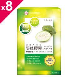 UDR專利青木瓜雙蜂膠囊EX x8盒