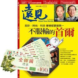 遠見雜誌1年12期 + 7-11禮券500元