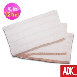 ADK - 美國棉有機染方巾 (12條組)