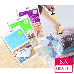 收納專科真空壓縮袋6入組(3超大+3小)