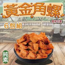 歡樂6包組 雲林名產 香酥黃金角螺/素食可食