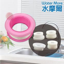 水摩爾 萬用轉換配件包 (2組) 適用360度水龍頭水花轉換器萬向轉接頭