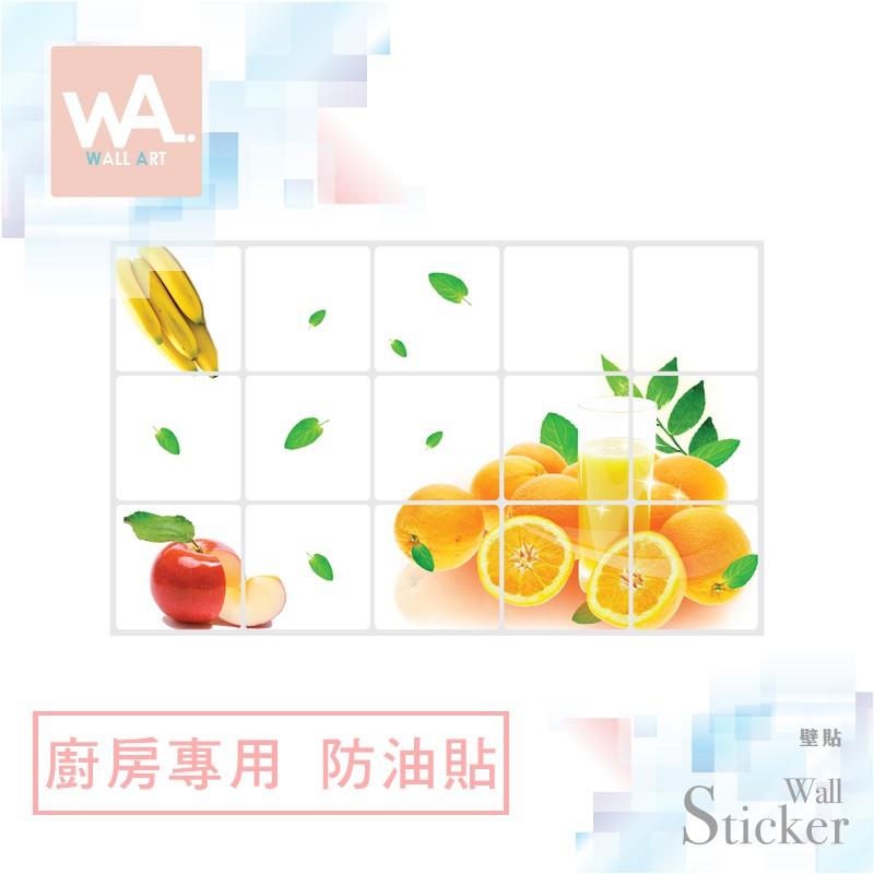 Wall Art 現貨 防油貼 水果柳丁 鋁箔材質 耐高溫 防油 防水抗油汙 居家 廚房 餐廳 瓦斯爐 無痕壁貼
