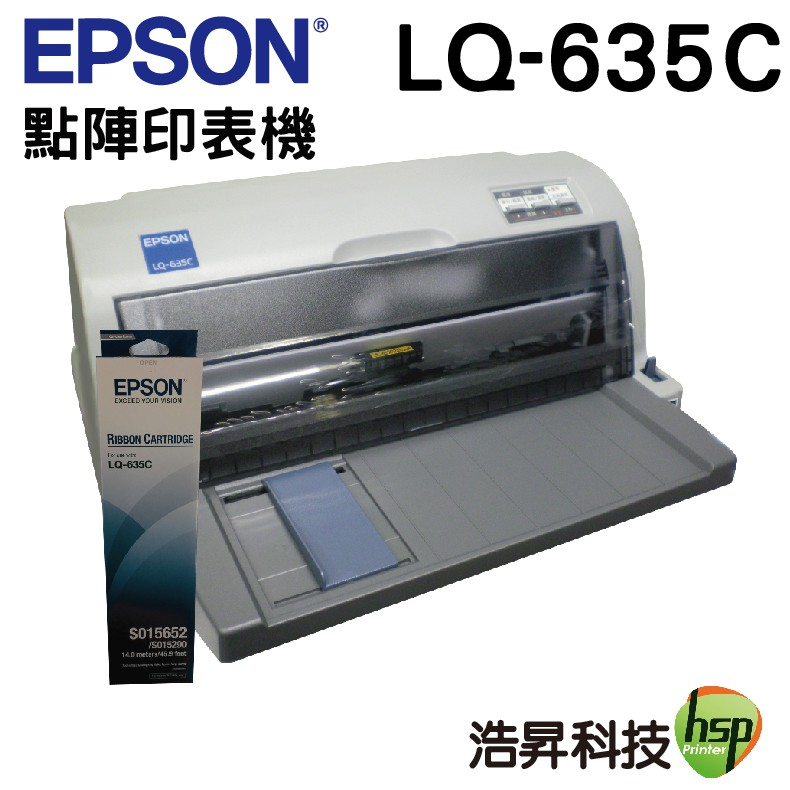 EPSON LQ-635C 高速24針點陣印表機 隨貨送一支色帶