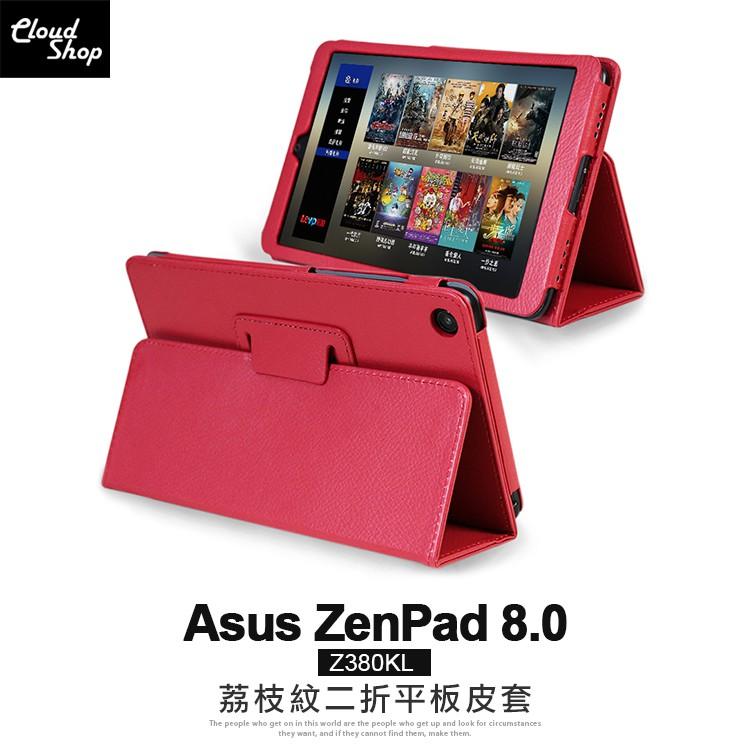 [贈觸控筆] Asus ZenPad 8.0 Z380 Z380KL 二折 荔枝紋 平板皮套 皮套 平板套
