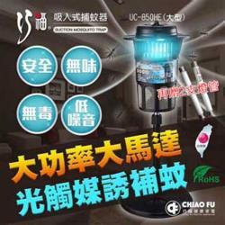 冬遊野餐不怕蚊↘【巧福】吸入式捕蚊器大型 UC-850HE(送專用捕蚊燈管兩支)
