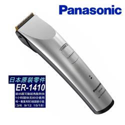 Panasonic國際牌 電動理髮器ER-1410