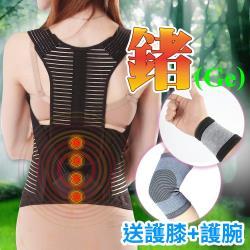 【JS嚴選】鍺能量舒壓健康美背帶(竹炭膝竹炭腕+美背帶)
