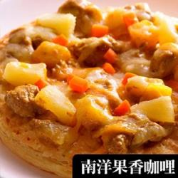 瑪莉屋比薩 厚皮-南洋果香咖哩披薩