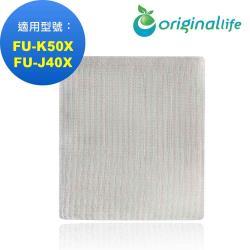 Original Life~空氣清淨機濾網 適用SHARP:FU-K50X、FU-J40X~長效可水洗