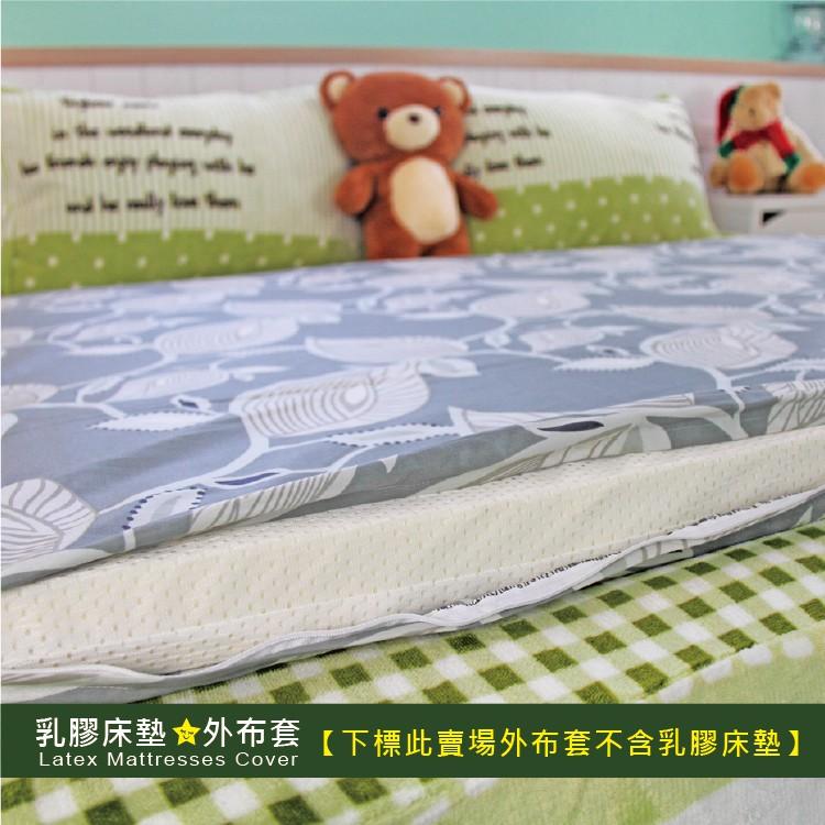 溫馨時刻1/3【嬰兒床/乳膠/記憶床墊 專用外布套】乳膠/記憶床墊專用(不含乳膠墊) 100%台灣精梳純棉 客製化