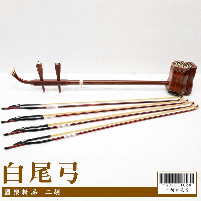 【嘟嘟牛奶糖】國樂精品 二胡專用白尾弓 提琴弓 可拆可調 2103