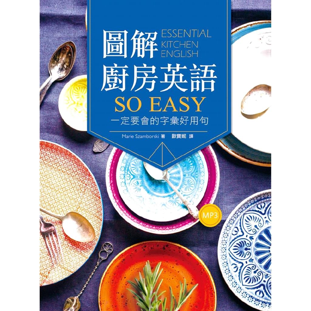 《語言工場》圖解廚房英語so easy:一定要會的字彙好用句[9折]