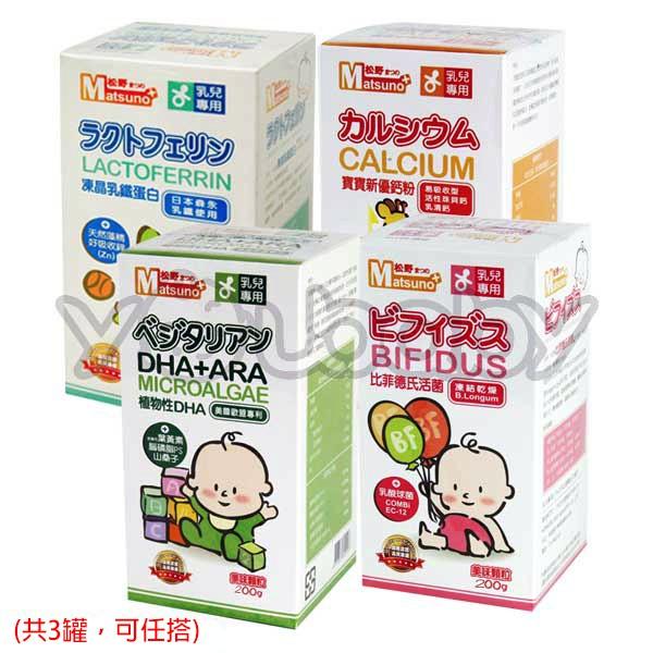 【買3送1】松野 乳鐵蛋白/DHA/比菲氏菌/鈣粉 -顆粒型x4罐超值組 (可任選)