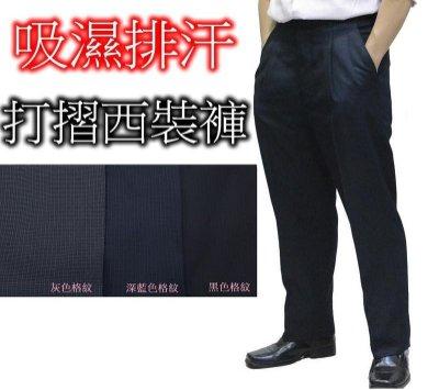 【薄款西裝褲 吸濕排汗 有摺直筒】灰色格紋,深藍色格紋,黑色格紋 打摺高腰直筒西裝褲 32~42吋 免費修改褲長