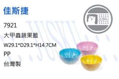 JUSKU 佳斯捷 7921 大甲蟲蔬果籃 蔬果盆 廚房收納 粉色 (三色)