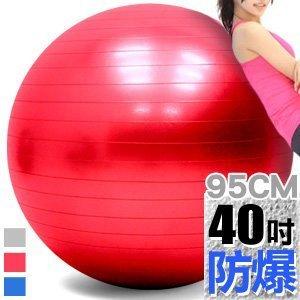 超大40吋防爆瑜珈球95cm抗力球韻律球彈力球健身球彼拉提斯球復健球體操球大球操運動器材C109-5240【推薦+】