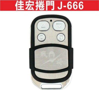 遙控器達人佳宏捲門 J-666 戰將 滾碼遙控器發射器 快速捲門 電動門搖控器 各式搖控器維修 鐵捲門搖控器拷貝遙控器