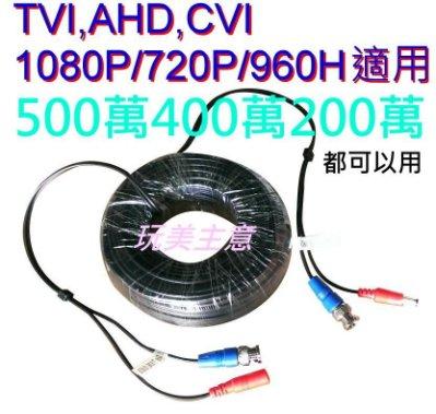 玩美主意 500萬5米懶人線 TVI,AHD,CVI 影像訊號+DC電源 可取海康大華環名昇銳