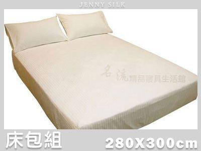 【Jenny Silk名床】5星級旅館專用.280*300cm平單.260條紗.全程臺灣製造