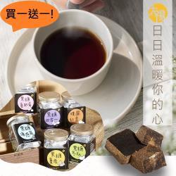 買一送一太禓食品 純正台灣頂級罐裝黑糖茶磚180g(口味任選)