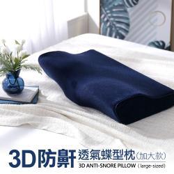 DON 3D防鼾透氣蝶型枕(加大款)