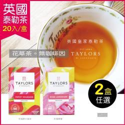 【英國皇家泰勒茶Taylors】花果茶系列2盒任選組