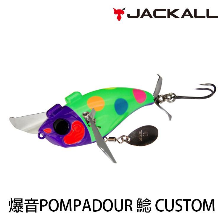 JACKALL 爆音 POMPADOUR 鯰 CUSTOM [漁拓釣具] [硬餌]