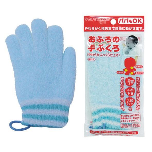 口碑款破盤售完不補《akachan honpo》超舒柔沐浴手套-水藍