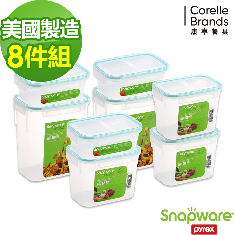 【福利品 】【Snapware康寧密扣】 氣密式保鮮盒超值8件組(H02)