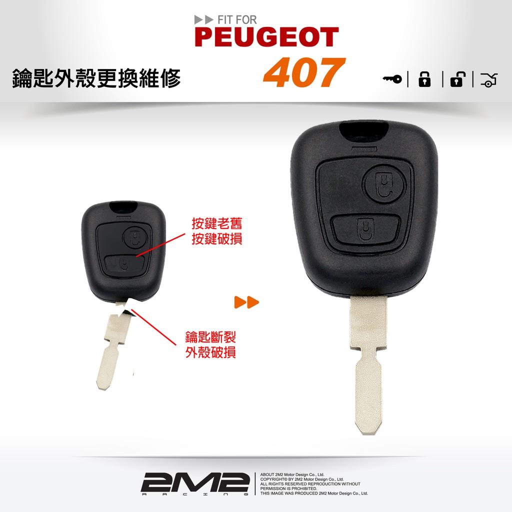 【2M2 晶片鑰匙】寶獅 Peugeot 407 遙控鑰匙修復外殼