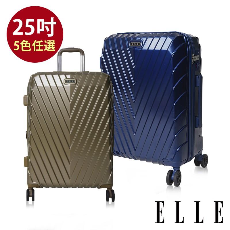 ELLE 法式V型鐵塔系列-25吋二代升級純PC行李箱(多色任選 EL31199)