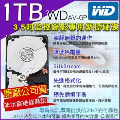 監視器 監控硬碟 1TB WD 3.5吋  SATA  低耗電 24 小時錄影超耐用 DVR硬碟 監視器材 1000GB