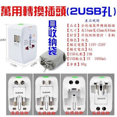 旅行萬用轉換插頭 萬用轉接頭 USB 平板 手機 全球 萬國充電器 大陸 歐洲 澳洲 日本 韓國 英國 新加坡