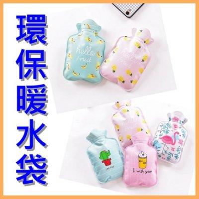 [愛雜貨]暖水袋 加水式熱水袋 保暖 禦寒 秋冬 暖手 外出 戶外 閨蜜 學生 重複使用