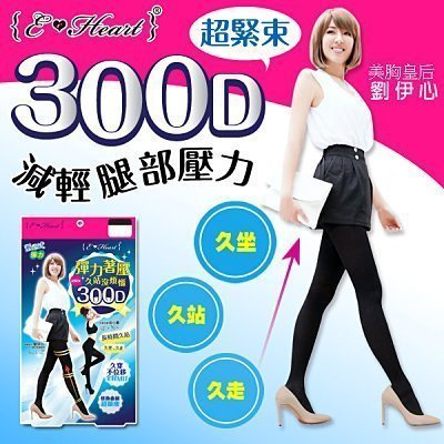 E-Heart 劉伊心 美腳宣言 超緊束 彈力 顯瘦褲襪(黑)