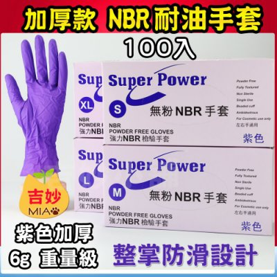 NBR加厚無粉耐油紫色手套100支 S、M、L、XL 現貨供應 飲料攤 鹹酥雞攤可用【吉妙小舖】
