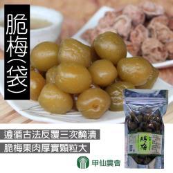 甲仙農會  脆梅-250g-袋 (3袋一組)