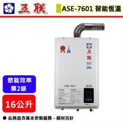 五聯   ASE-7601 - 智能恆溫16公升強制排氣熱水器 (FE式)-僅北北基含安裝