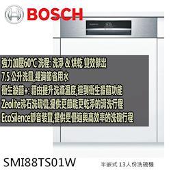 送樂扣雙耳湯鍋 BOSCH博世 半嵌式 洗碗機 13人份 SMI88TS01W
