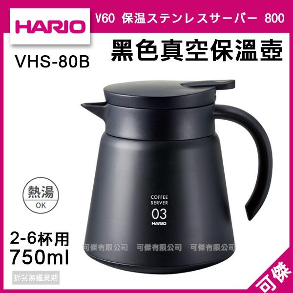HARIO 真空保溫壺 VHS-80B 不銹鋼 750ml 真空斷熱構造 保溫效果佳