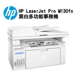 HP LaserJet Pro M130fn 多功能雷射複合事務機