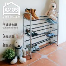Amos-歐風五層電鍍鞋架