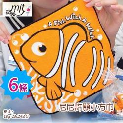 尼尼許願巾/小方巾 (6入袋)  台灣嚴選毛巾