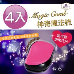 Magic comb 頭髮不糾結 魔髮梳子 魔法梳 - 粉色  4入組( PG CITY )