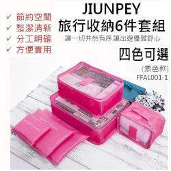 居家 旅行收納袋/旅行收納六件組/出差 旅行 四色可選 FFAL001-1
