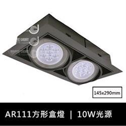 【光的魔法師 Magic Light】黑色AR111方形有邊框盒燈 雙燈 (含10W聚光型燈泡)