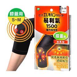 【易利氣】1500高斯 磁力彈性套 膝蓋用(加長型) 1支入/盒