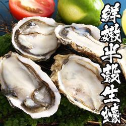 海鮮王 巨碩極鮮嫩半殼生蠔 *2包組(600g±10%/12顆/包)
