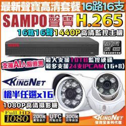 KINGNET 監視器攝影機 聲寶 SAMPO 遠端監控 監控套餐 5MP 16路主機+16支1080P 紅外線夜視鏡頭 手機遠端監控 H.265